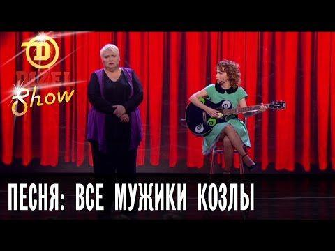 Песня подруг про мужиков – Дизель Шоу – выпуск 1, 15.05 - YouTube
