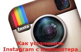 Для того чтобы установить Instagram c компьютера, вам необходимо совершить следующие шаги: