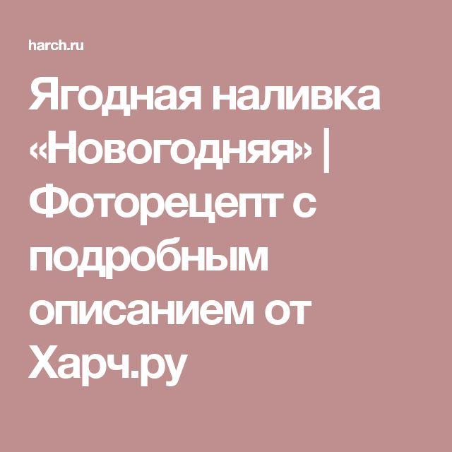 Ягодная наливка «Новогодняя» | Фоторецепт с подробным описанием от Харч.ру