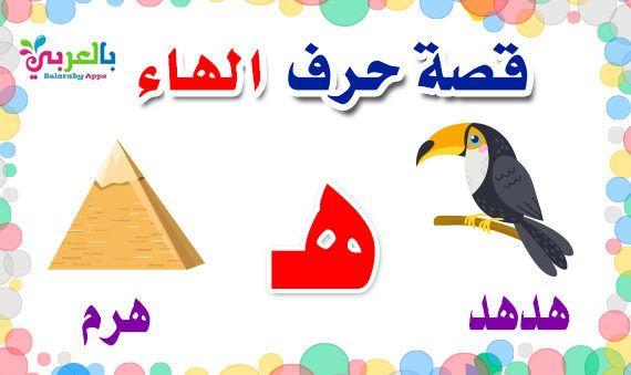 قصص الحروف العربية للاطفال الحروف الهجائية كاملة بالصور بالعربي نتعلم Arabic Kids Printable Journal Cards Classroom Decor