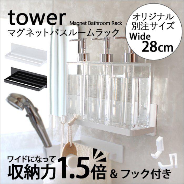 楽天市場 Tower マグネットバスルームラック タワー ワイド