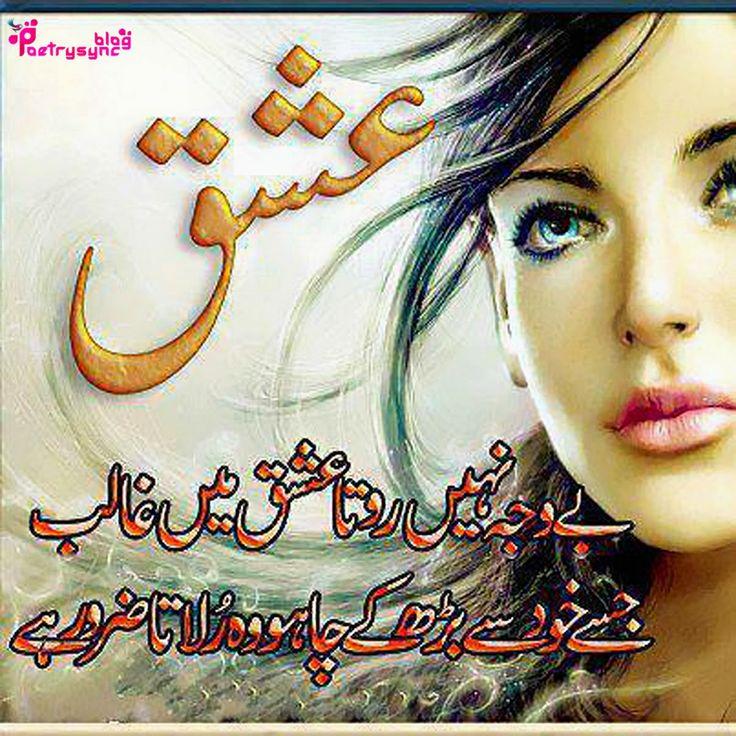 Mirza Ghalib Sahab Ke Qalaam Se: 15 Best Mirza Ghalib Shayari Images On Pinterest