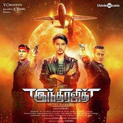 INDRAJITH 2017 TAMIL MOVIE SONGS DOWNLOAD Download On https://starmusiqz.com/indrajith-movie-songs-starmusiq/    #Indrajith is a #Tamil action-adventure movie and this movie's directed by #Kalaprabhu. #Gautham Karthik, #Ashrita Shetty, Sonarika Bhadoria in pivotal roles. Also #Music was composed by #KP. Indrajith film release on November #2017.