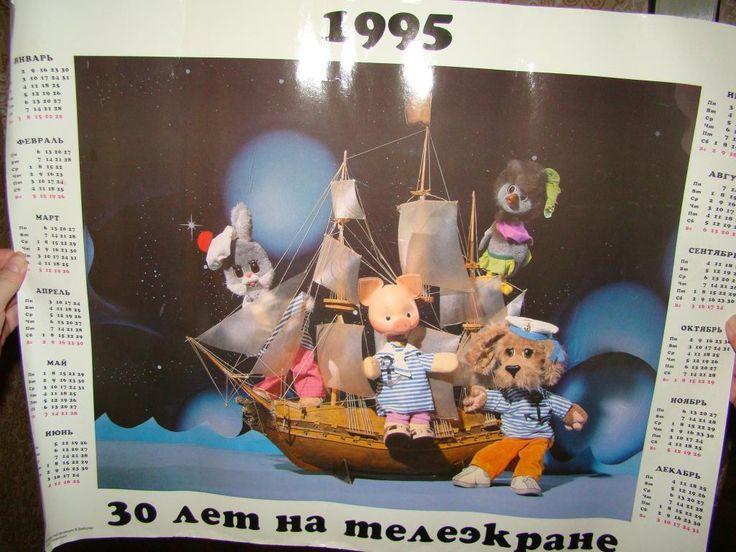 Спокойной ночи, малыши, 1995. Советское детство - http://samoe-vazhnoe.blogspot.ru/