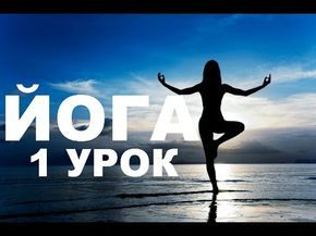 Йога для похудения, для начинающих. Стретчинг упражнения! Видео урок №1 - YouTube