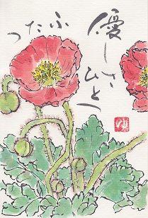 優しさひとつ。ふたつ。ポピーは大好きな花で自分のいちばん好きだった方との思い出の花です。今でも忘れない。男とはバカなものです。今日は、本を一冊ご紹介します。ポプラ社から今年の一月に発売した加島祥造さん