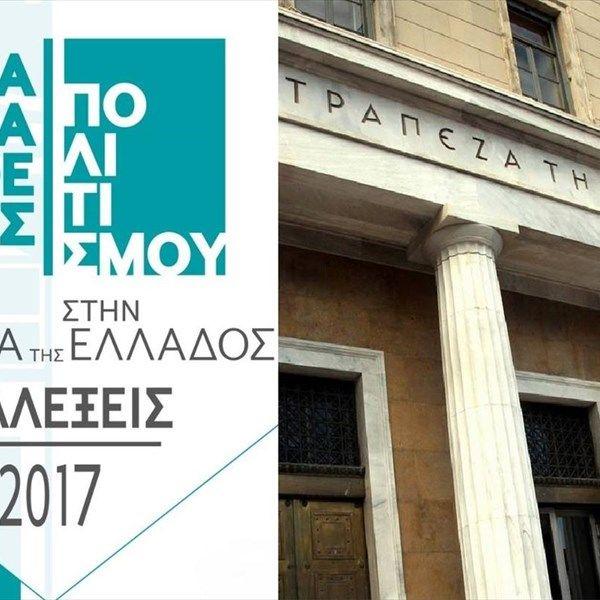 Η Τράπεζα της Ελλάδος συνεχίζει φέτος, για δεύτερη χρονιά, τον κύκλο εκδηλώσεων με τίτλο «Καταθέσεις Πολιτισμού», στο πλαίσιο της συμβολής της στην οικονομική, κοινωνική και πολιτιστική ζωή της χώρας.