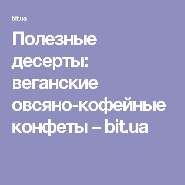 Полезные десерты: веганские овсяно-кофейные конфеты – bit.ua