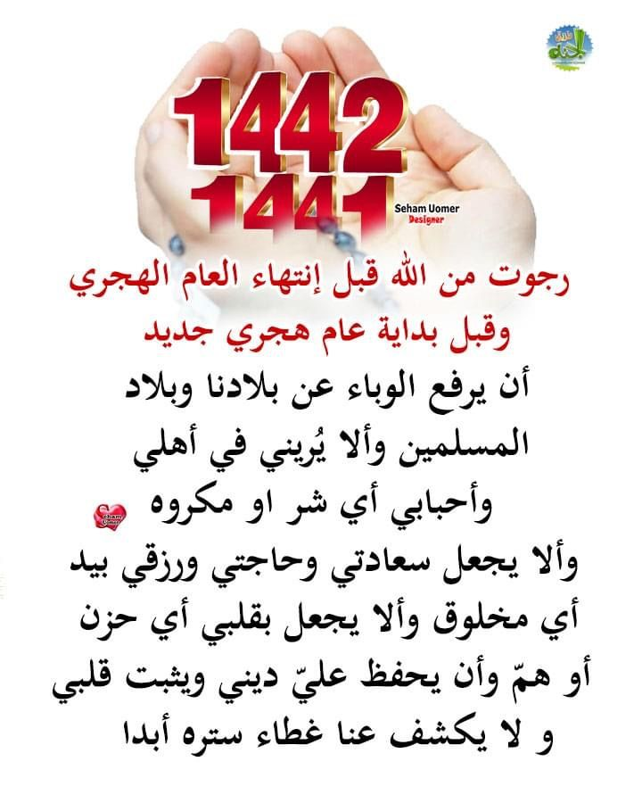 Pin By Abdul Rahim On دعاء Arabic Prayers Arabic Calligraphy