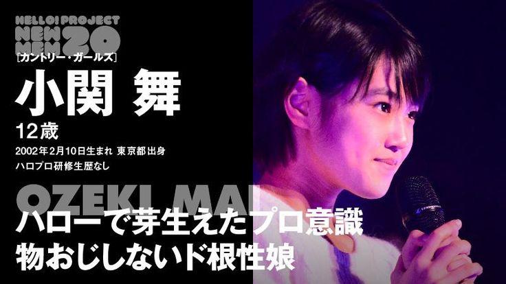 カントリー・ガールズ - 小関舞 Ozeki Mai