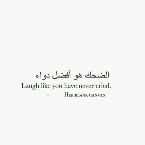 Arabic Tattoo Quotes Translation: Pin By Nadia Nadia On Rmziat