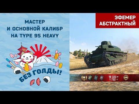 Мастерство на Японских тяжёлых танках WOT - YouTube