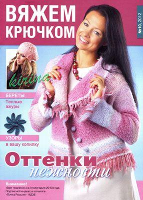 Вяжем Крючком № 10 2012