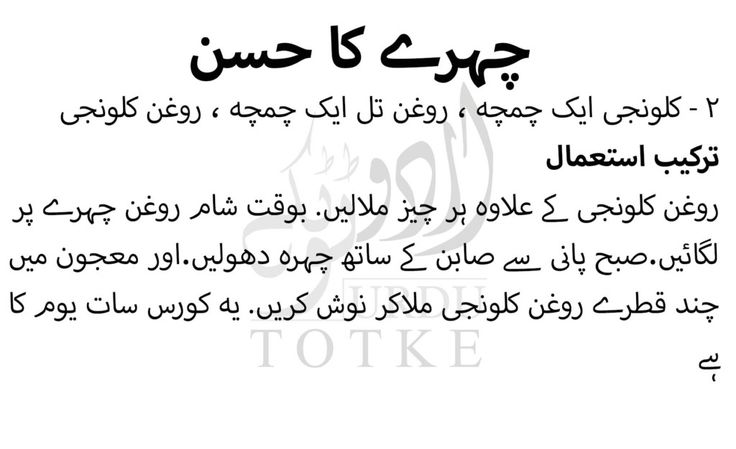 Pin By Urdu Totke On Totkay