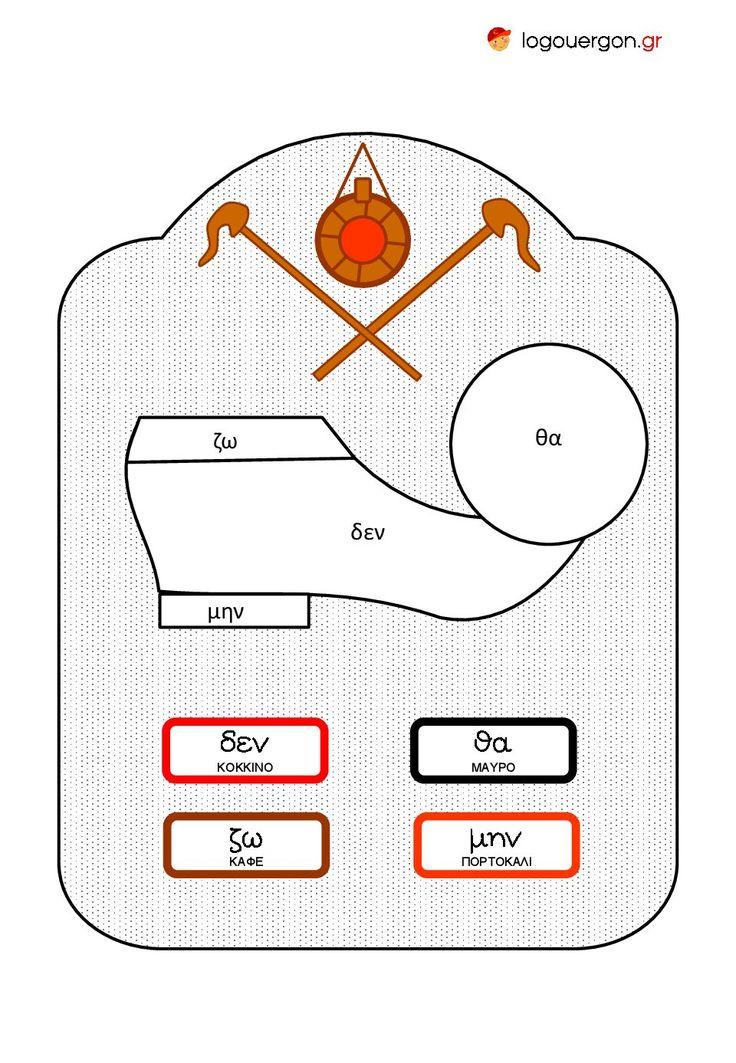 anagnosi-lexeon-tsarouxi.jpg (960×1387)