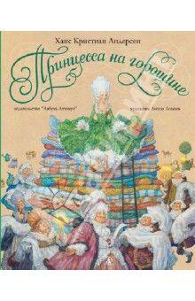 Ханс Андерсен - Принцесса на горошине обложка книги