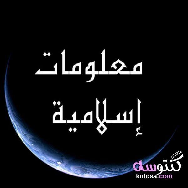 معلومات اسلامية معلومات دينية مهمة لكل مسلم معلومات عامة مفيدة ثقافة دينية Kntosa Com 11 19 154 Calm Artwork Calm Poster