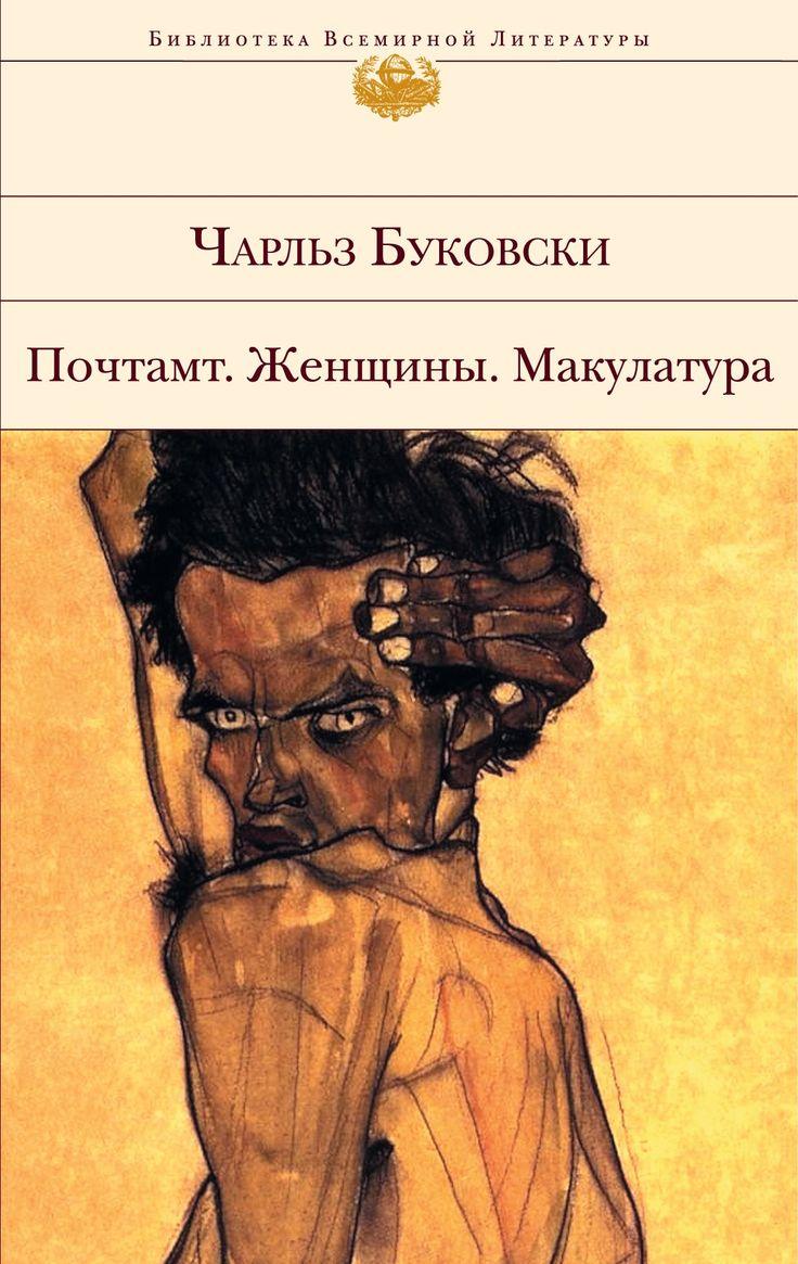 чарльз буковски книга самая красивая женщина...: 12 тыс изображений найдено в Яндекс.Картинках