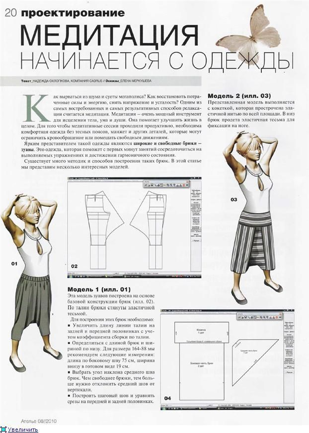 Выкройки  штанов для йоги