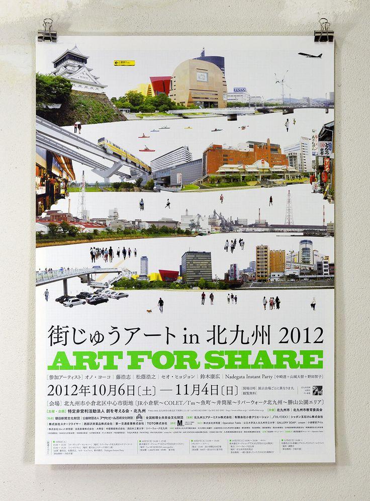 街じゅうアート in 北九州2012 ART FOR SHARE