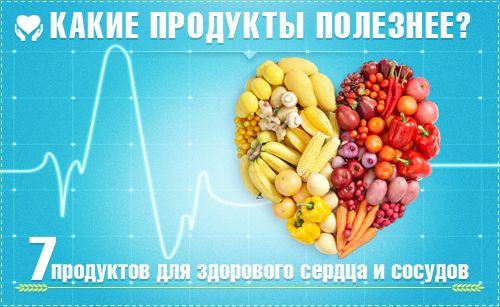 7 продуктов для здорового сердца и сосудов. Сердце - это тот орган, который работает 24 часа в день, 7 дней в неделю, другими словами всегда. Чтобы сердце работало, как часы, не всегда достаточно просто отказаться от вредных привычек и ежедневно быть активным физически. Вредит сердцу, в том числе, и неправильное питание.