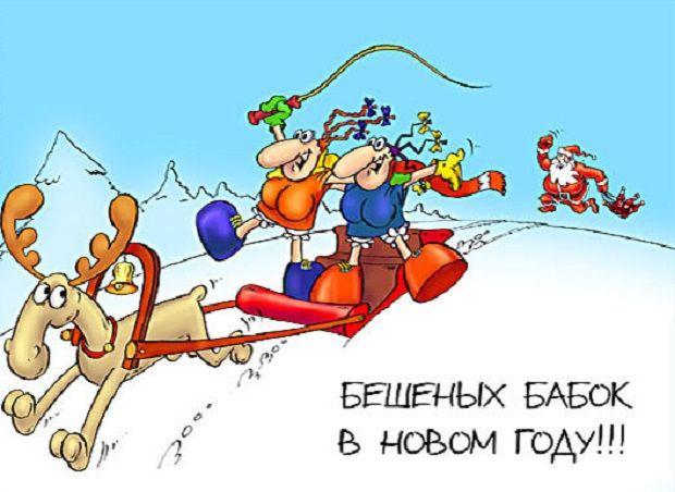 Смешные карикатуры: Новый год к нам мчится с творчеством пользователей сети