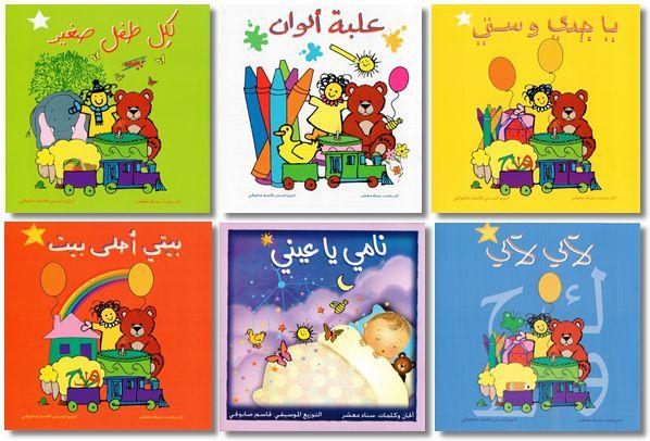 www.arabicplayground.com Arabic Songs 6 Albums