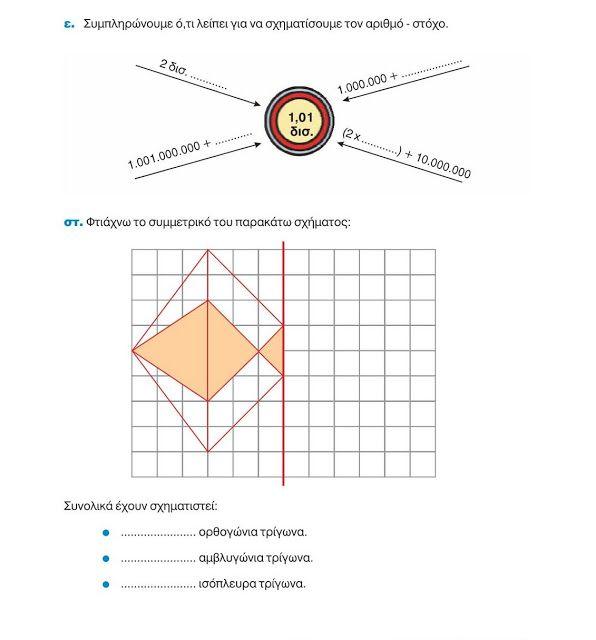 Επαναληπτικές ασκήσεις στα Μαθηματικά για την 9η ενότητα Ε' Δημοτικού. - ΗΛΕΚΤΡΟΝΙΚΗ ΔΙΔΑΣΚΑΛΙΑ