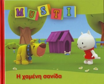 musti-η χαμενη σανιδα                    € 5.90                                                                                                                                                                                                                                                                       Η ΧΑΜΕΝΗ ΣΑΝΙΔΑ