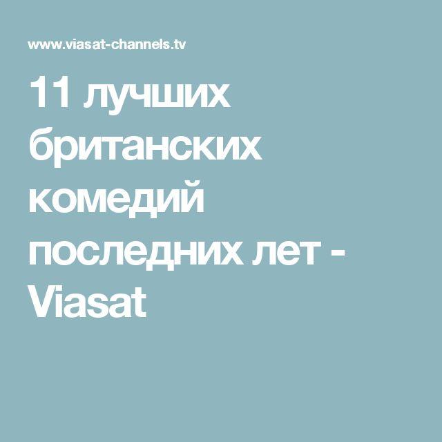 11 лучших британских комедий последних лет - Viasat