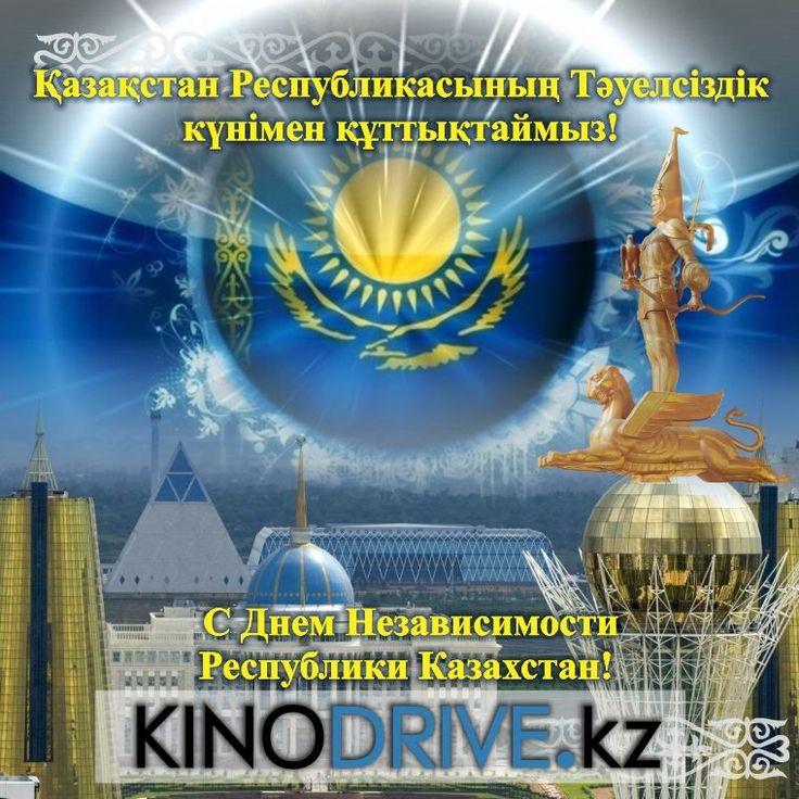 Красивые пожелания на казахском ко дню рождения