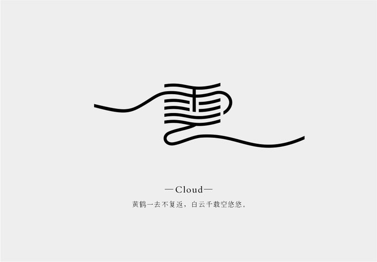 雲. Chinese calligraphy Asian typography and graphic design inspiration