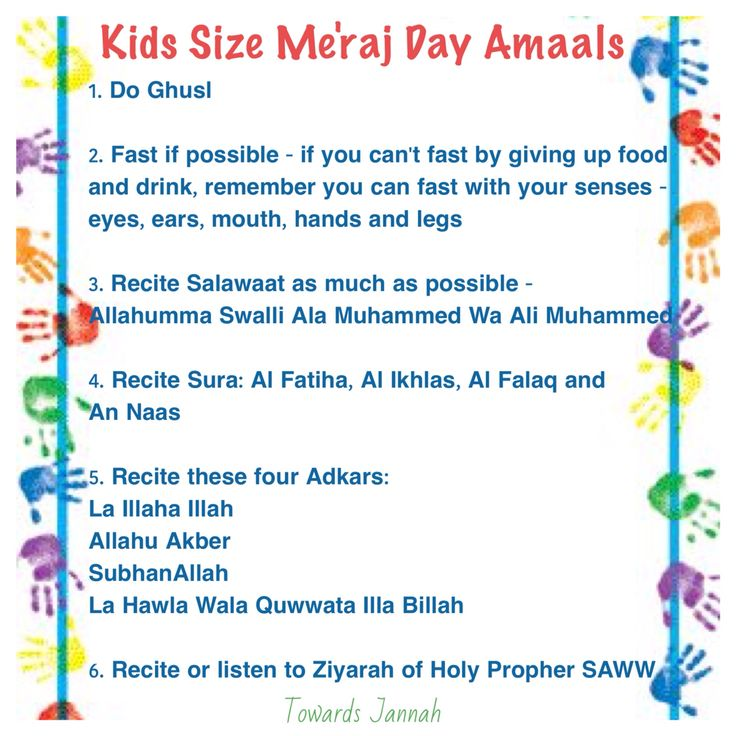 Kids Size Meraj Day Amaals