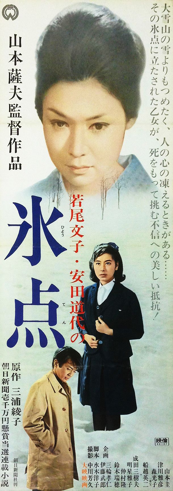 氷点 1966年 大映 監督山本薩夫 若尾文子 安田道代