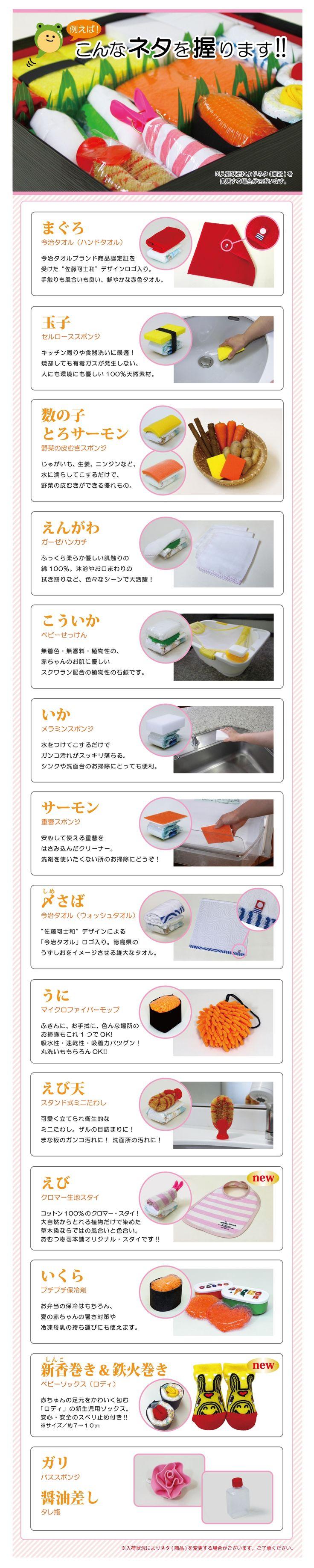 おむつ寿司、新しい出産祝い用品、日本の出産祝い、ニッポンの御祝い、めでたい、おむつ寿司の専門店 おむつ寿司本舗