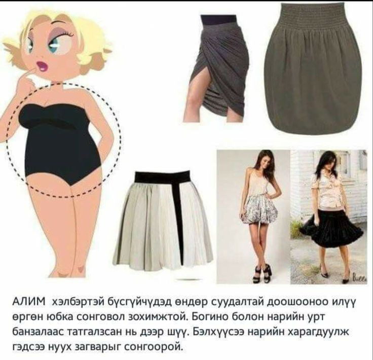 Apple Shape Perfect skirt