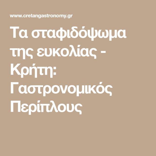 Τα σταφιδόψωμα της ευκολίας - Κρήτη: Γαστρονομικός Περίπλους