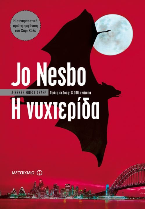 Jo Nesbo, The bat