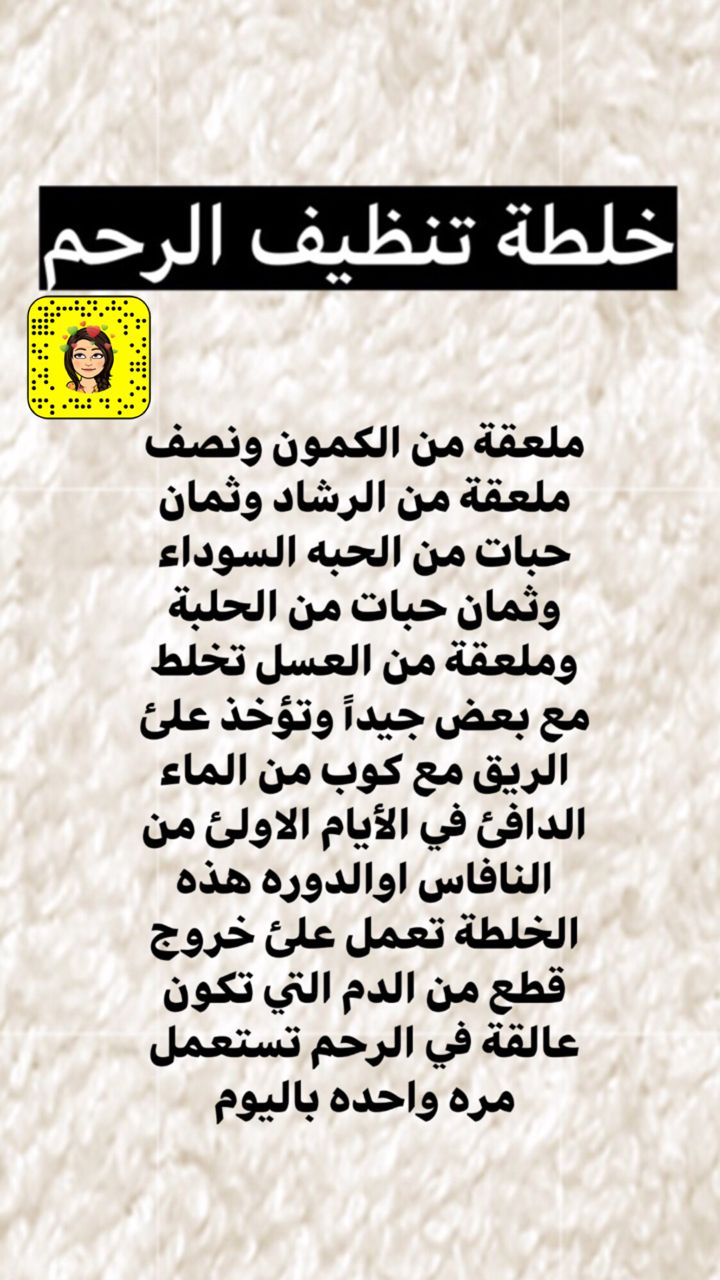 Pin By نوف ام معاذ On طبخاتي Word Search Puzzle Words Word Search