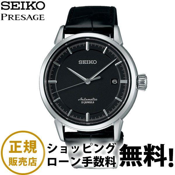 セイコー[SEIKO] ショッピングローン無金利対象品 プレザージュ[PRESAGE] クラシックコレクション SARX025 自動巻き メカニカル クロコダイル メンズ【腕時計 時計】
