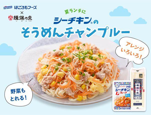夏ランチにシーチキンのそうめんチャンプルー [クックパッド] 簡単おいしいみんなのレシピが268万品