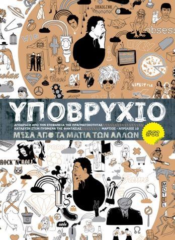 Ypovryhio mag #52cover
