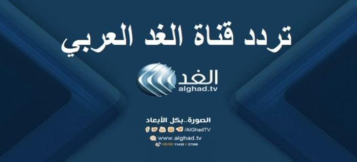 تردد قناة الغد العربي الاخبارية 2020 الجديد على قمر نايل سات Public Lockscreen Lockscreen Screenshot