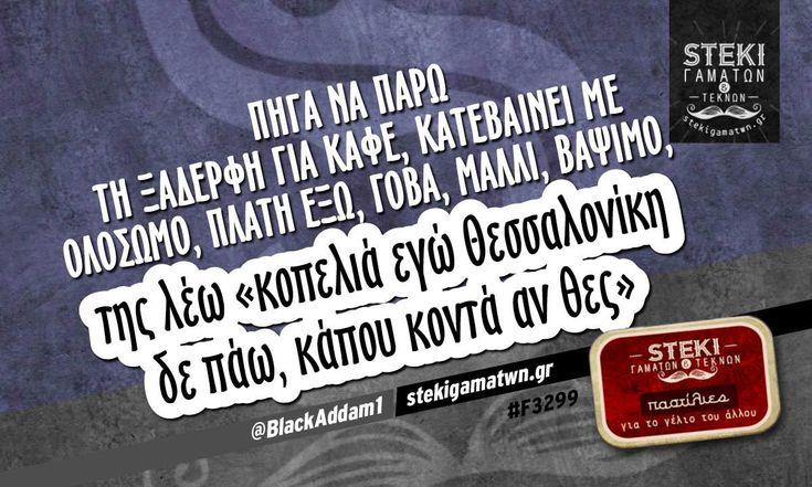 Πήγα να πάρω τη ξαδέρφη για καφέ @BlackAddam1 - http://stekigamatwn.gr/f3299/