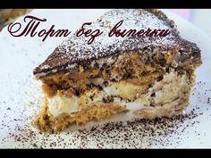 Торт из овсяного печенья с бананами - кулинарный рецепт