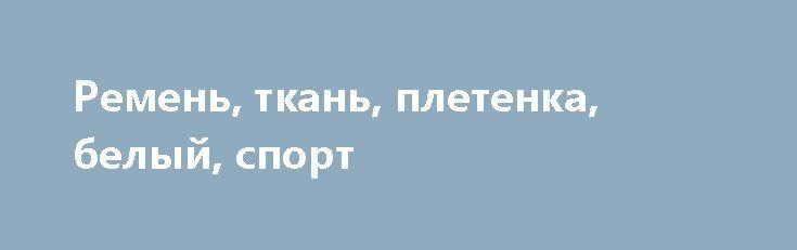 Ремень, ткань, плетенка, белый, спорт http://brandar.net/ru/a/ad/remen-tkan-pletenka-belyi-sport/  длина 102 смширина 4,5 смЦветБежевый, Чёрный