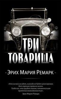 Самый красивый вXX столетии роман олюбви…  Самый увлекательный вXX столетии роман одружбе…  Самый трагический ипронзительный роман очеловеческих отношениях завсю историю XXстолетия.