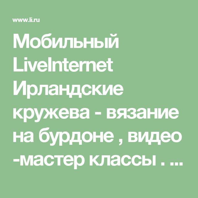 Мобильный LiveInternet Ирландские кружева - вязание на бурдоне , видео -мастер классы . | mila60 - Дневник mila60 |