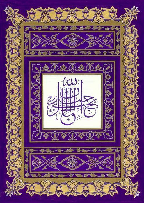 Sacred Arabic Art by Rahima Wear | Arabic Calligraphy Art by noelle