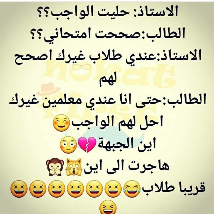 Pin By Aylyna On نكت Fun Quotes Funny Jokes Quotes Funny Words